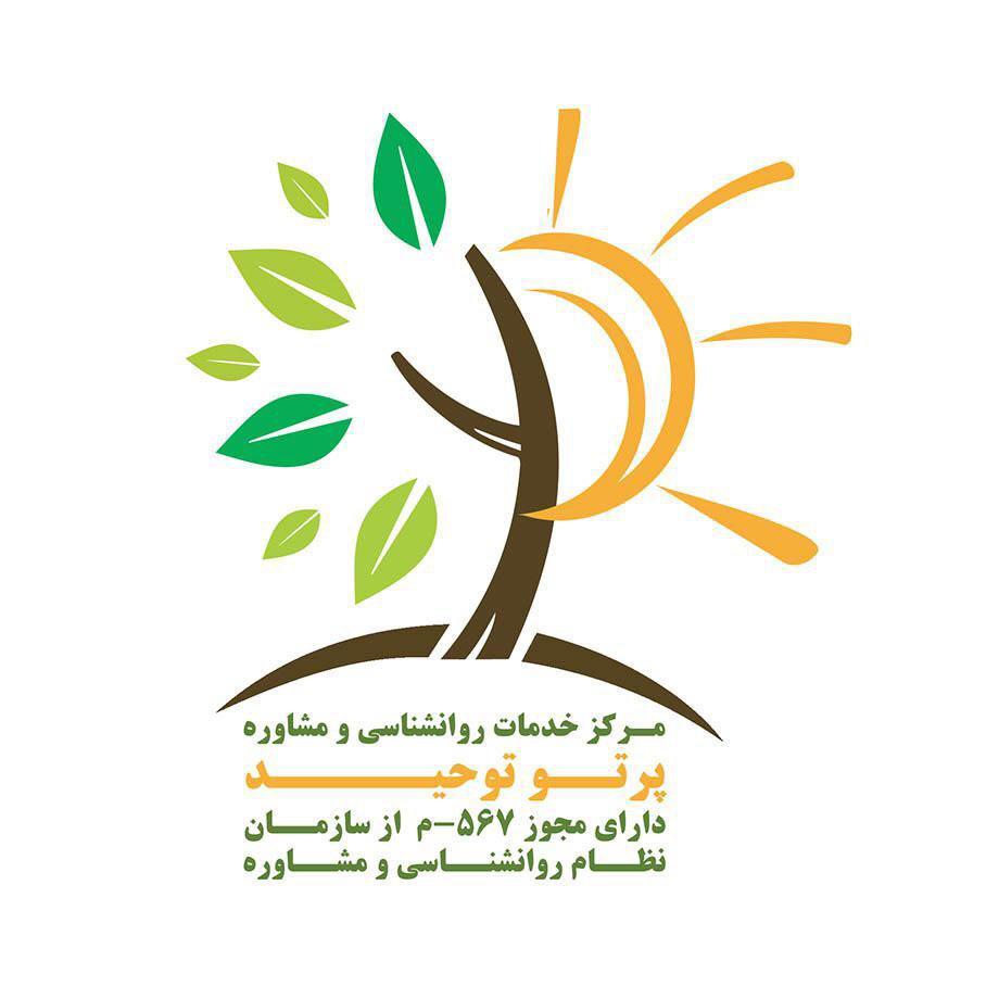 مشاوره پرتو توحید اصفهان (12)
