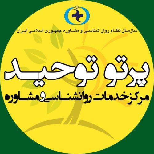 مشاوره پرتو توحید اصفهان (11)